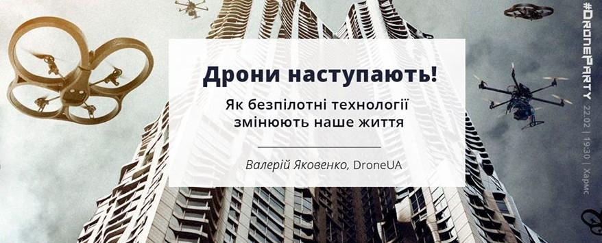 Дрони наступають! Публічна лекція про розвиток безпілотних технологій