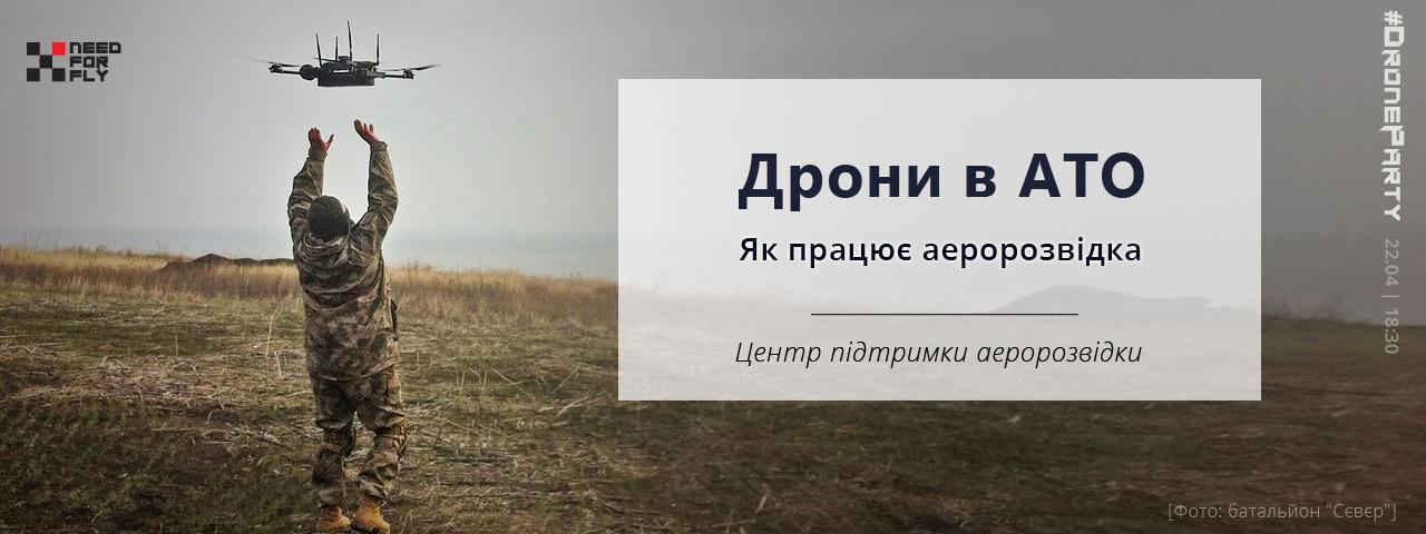 podiya_needforfly_04-2016-7