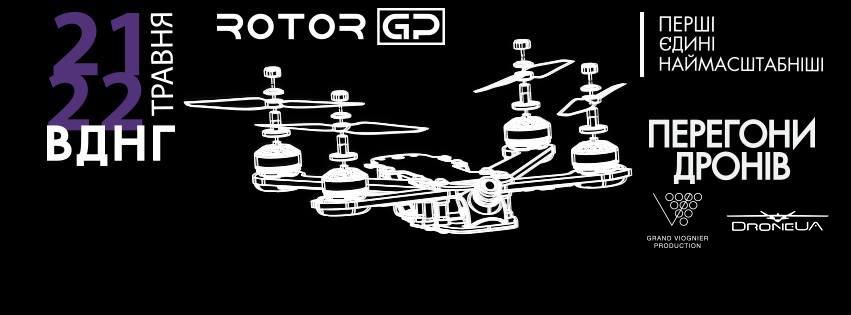 В Україні вперше відбулися перегони дронів
