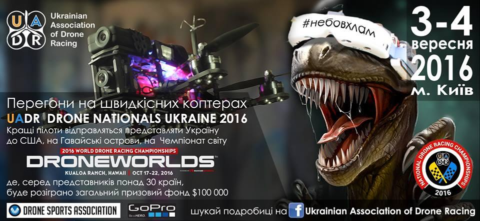 UADR Drone Nationals Ukraine 2016, гонки дронів в Києві, 3-4 вересня 2016